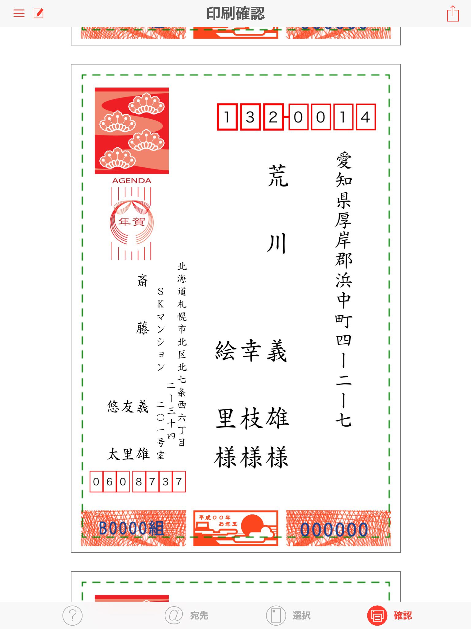 日本初 年賀状の両面をairprintで印刷できる Ios用年賀状作成アプリ