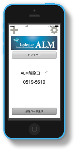 Lodestar ALM for Smart token解除コード生成画面