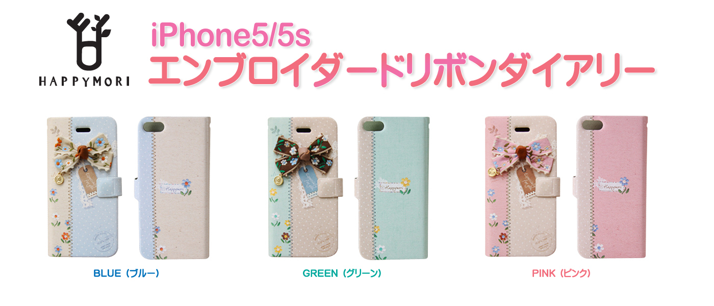 Happymori iPhone 5/5s エンブロイダードリボンダイアリー