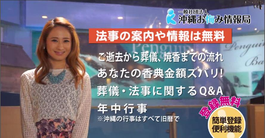 沖縄お悔やみ情報局