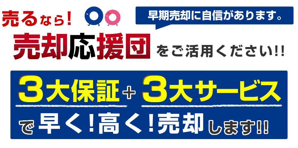 3大保証・3大サービス