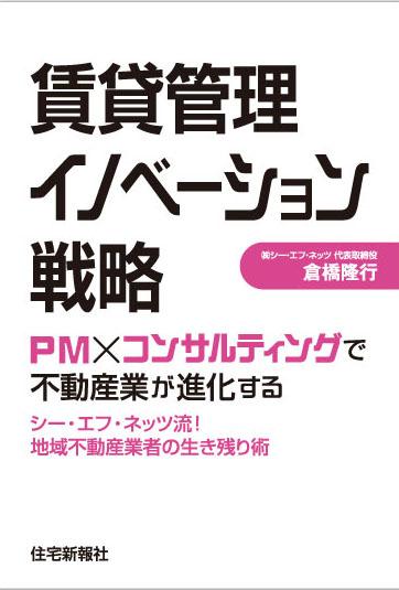 新刊『賃貸管理イノベーション戦略』