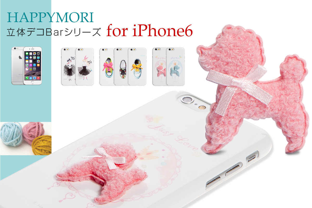 「Happymori」iPhone 6 立体デコケース