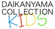 『DAIKANYAMA COLLECTION KIDS 2014』ロゴ