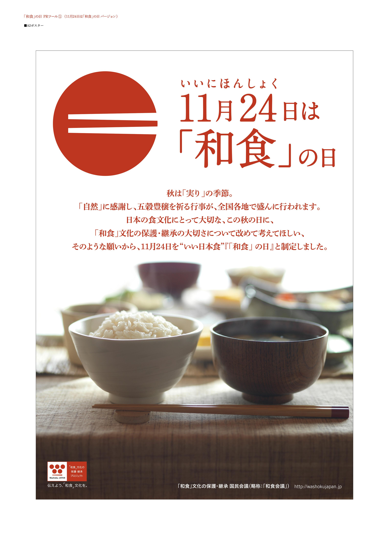 11月24日は『和食』の日!『和食...