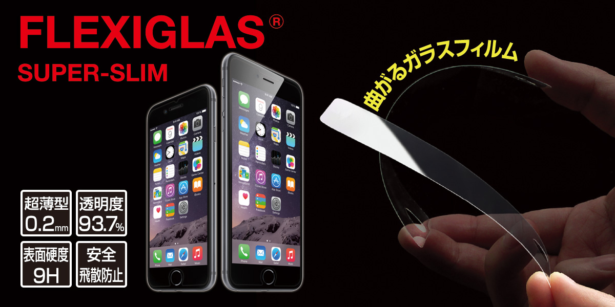 「FLEXIGLAS Super-Slim」メイン画像
