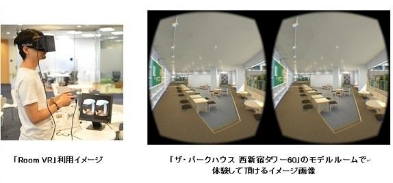 Room VRイメージ