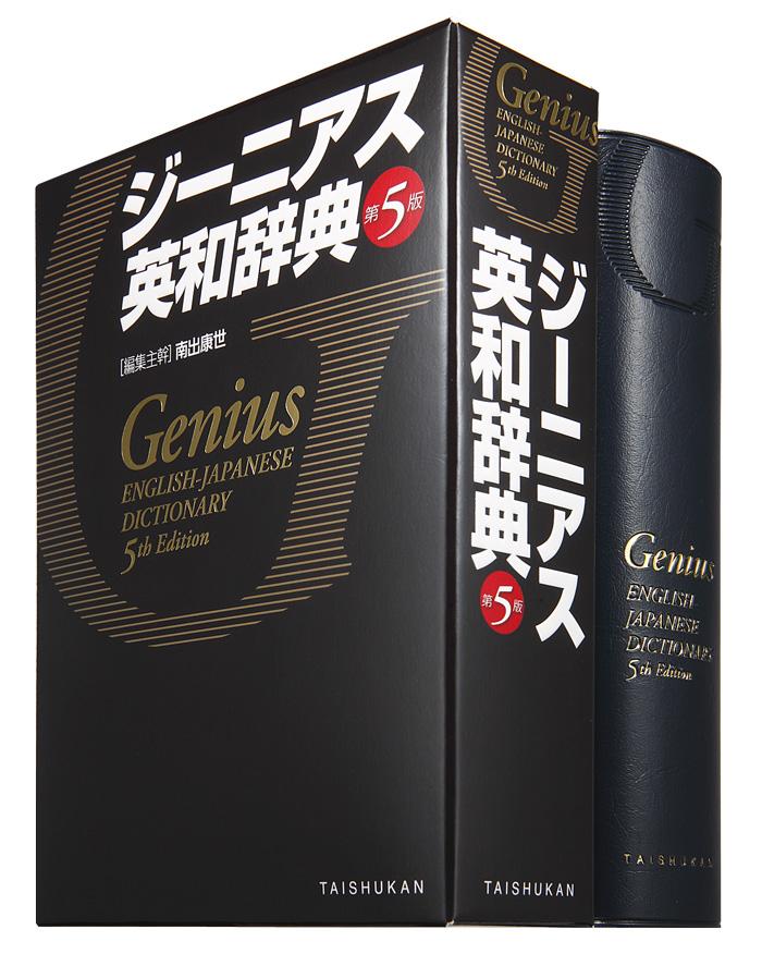 ジーニアス英和辞典 第5版』刊行 売上No.1※の英和辞典・ジーニアスが8 ...
