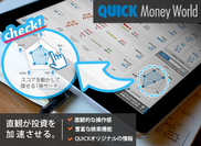 QUICK Money World 1