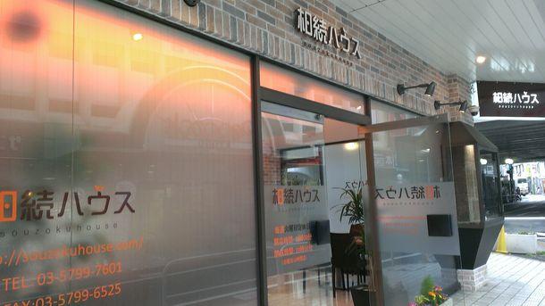 世田谷区経堂店