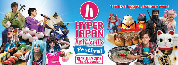 『ハイパージャパン フェスティバル 2015』メインビジュアル