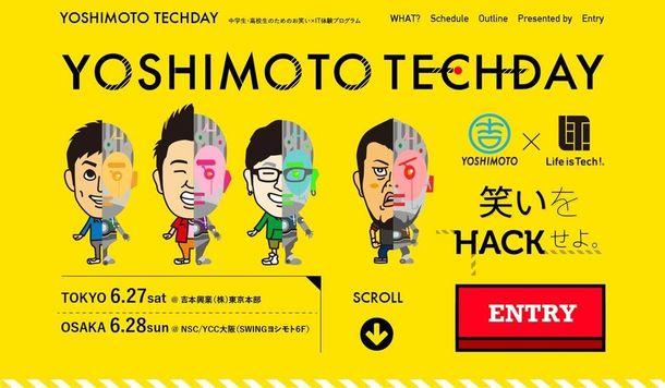 YOSHIMOTO TECH DAY(ヨシモトテックデー)