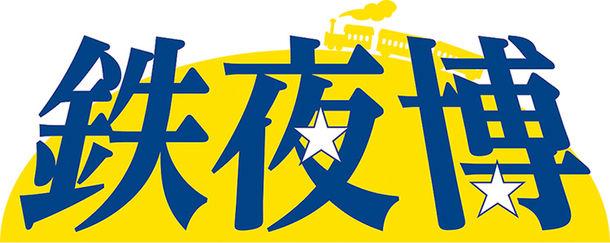 鉄夜博 ロゴ