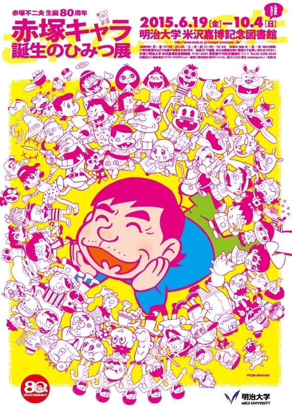 赤塚キャラ 誕生のひみつ展