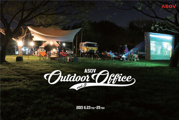 「ASOV OUTDOOR OFFICE 2015」
