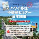 ハワイ移住・不動産セミナー開催