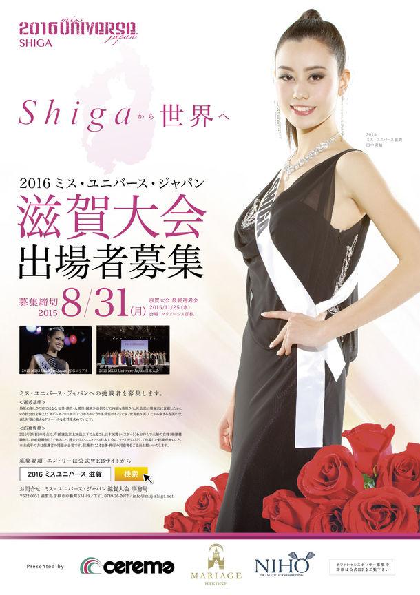 2016ミス・ユニバース・ジャパン滋賀大会ポスター