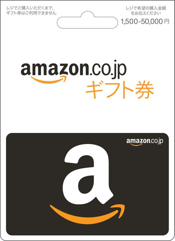 「Amazonギフト券 バリアブルカード」