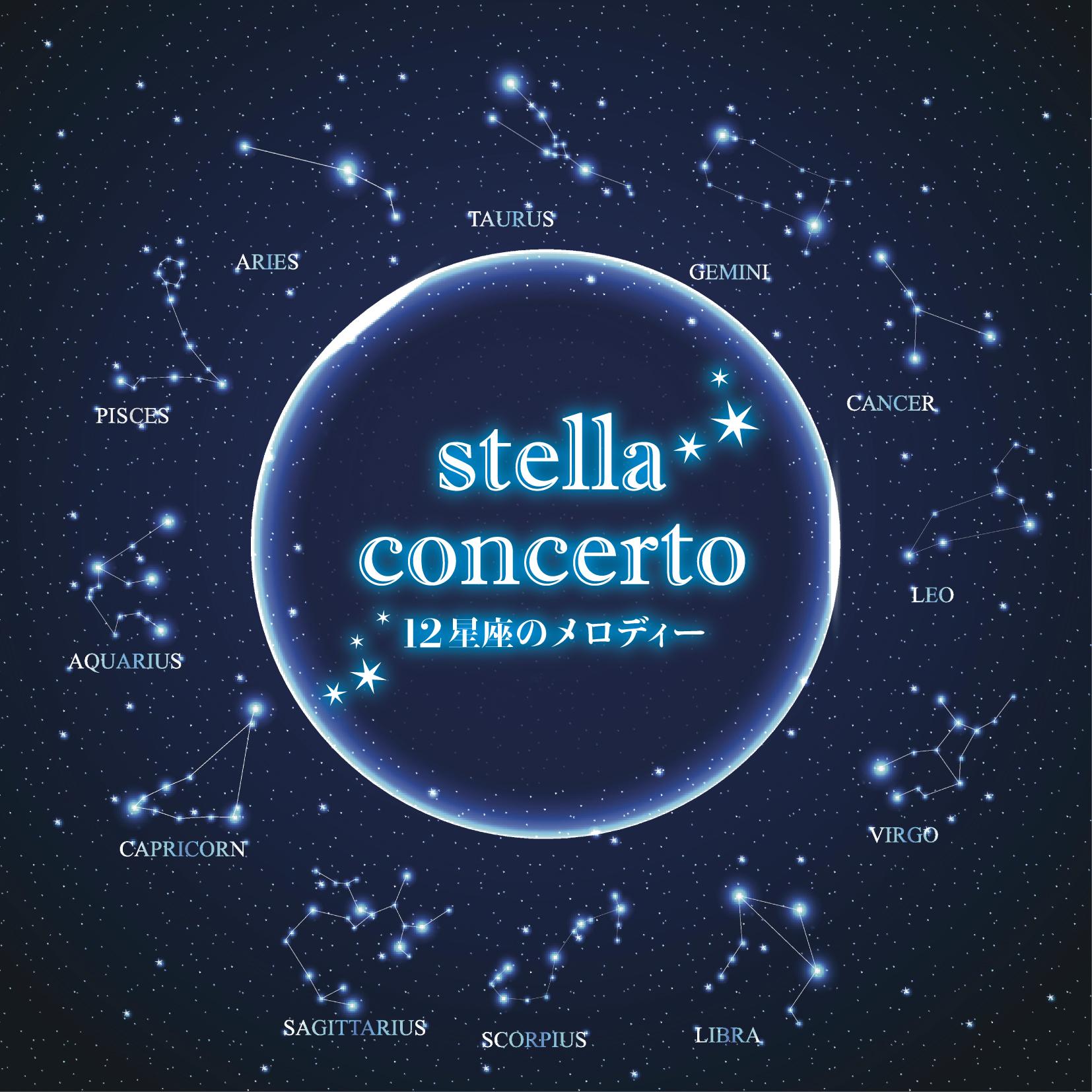 12星座を五線譜にそのまま表現したアルバム「stella concerto(ステラ ...