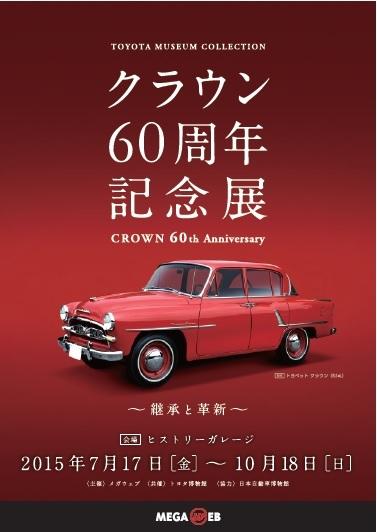 クラウン60周年記念展