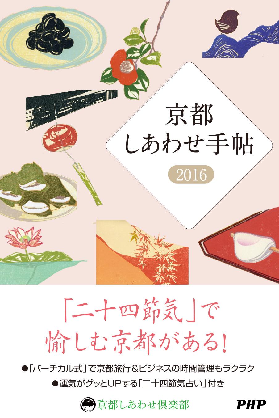 京都でつくる京都本シリーズ「京都しあわせ倶楽部」を2015年9月8日(火 ...