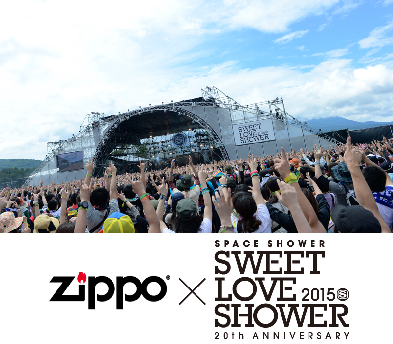 "Zippoが""SWEET LOVE SHOWER 2015""に今年も参戦!"