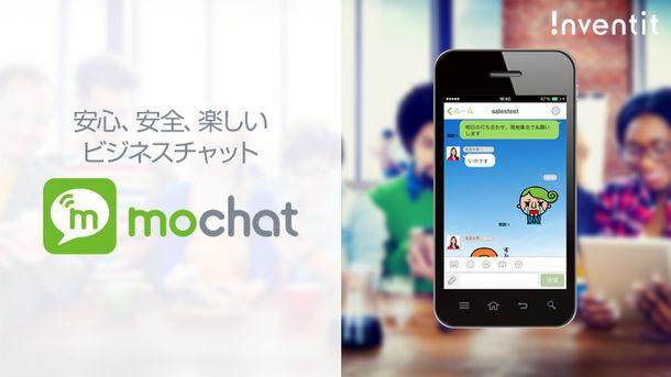 『MoChat』イメージ