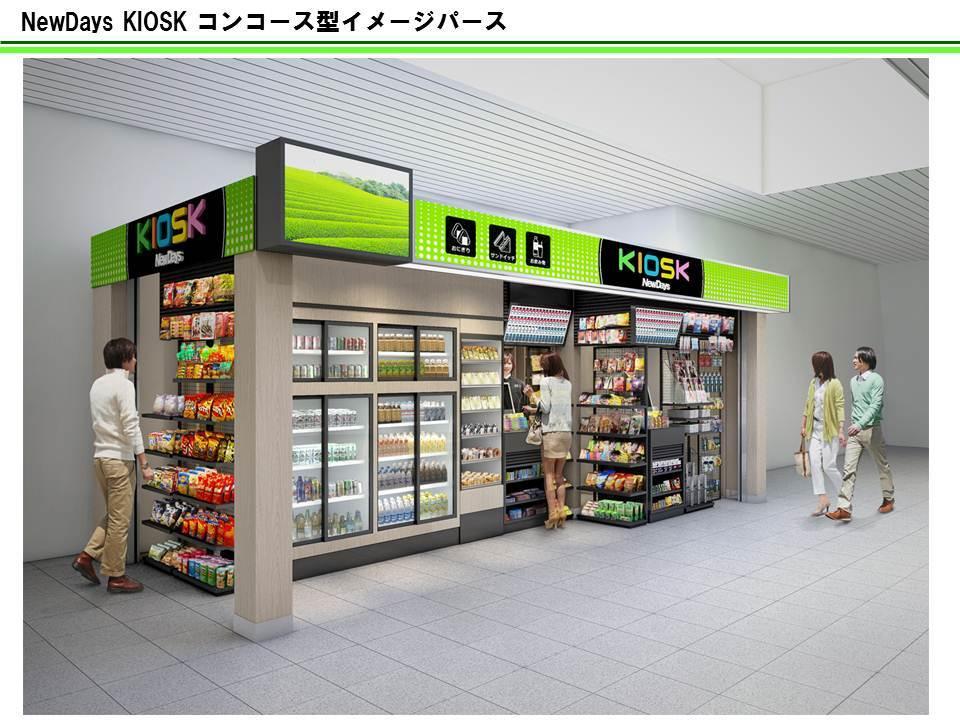 駅のマイクロコンビニ「NewDays KIOSK」本格展開スタート 年度内に ...