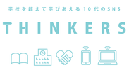 THINKERSロゴ