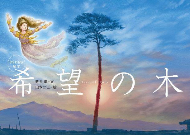 『DVD付き絵本 希望の木』表紙