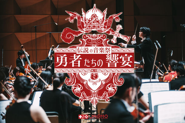 JAGMO「伝説の音楽祭 - 勇者たちの響宴 - 」メイングラフィック