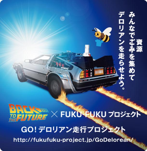 「FUKU-FUKU×BTTF GO!デロリアン走行プロジェクト」
