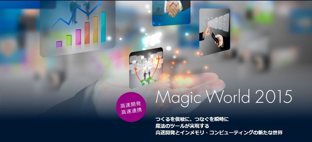 Magic World 2015 イベントバナー