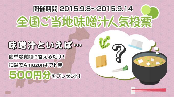 「全国ご当地味噌汁人気投票」(http://receipo.com)
