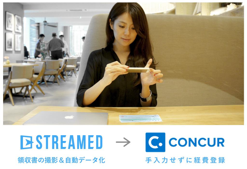 STREAMEDとConcurの連携を開始