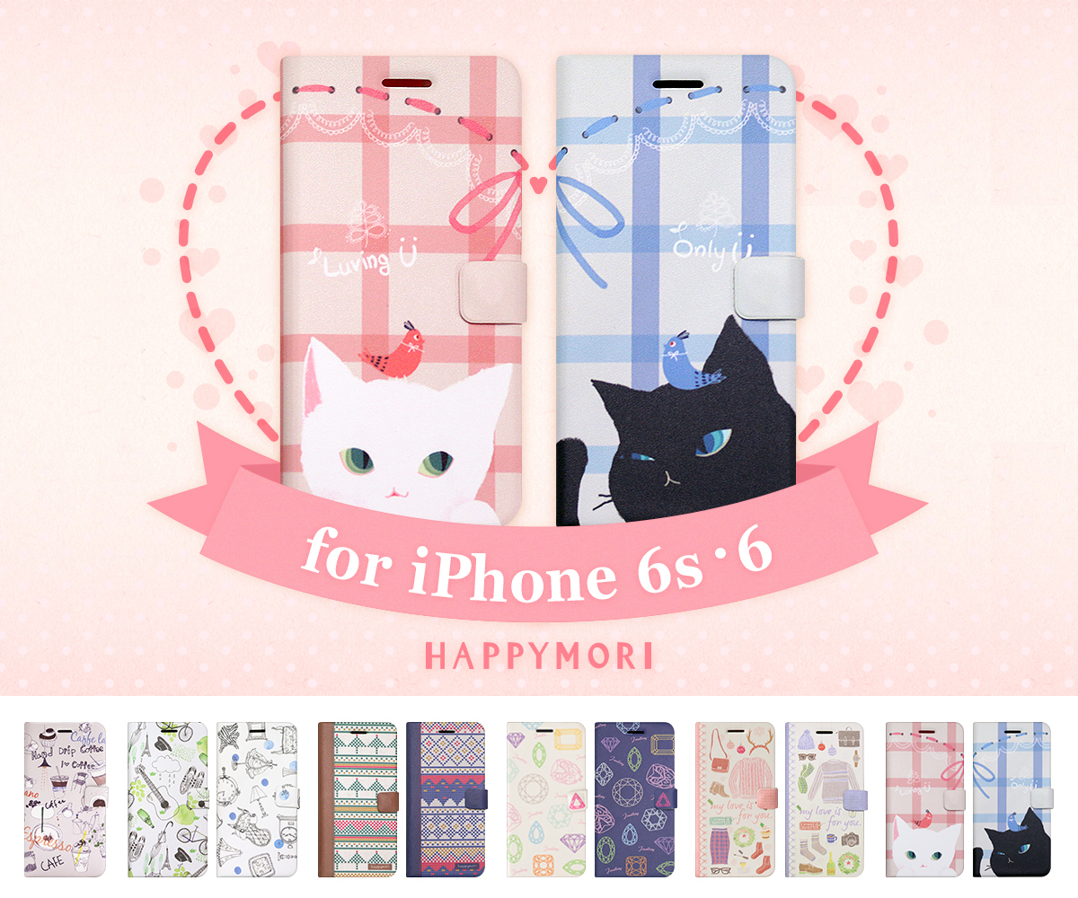 happymori » happymori、お揃いで使えるキュートなデザインのiphone 6s