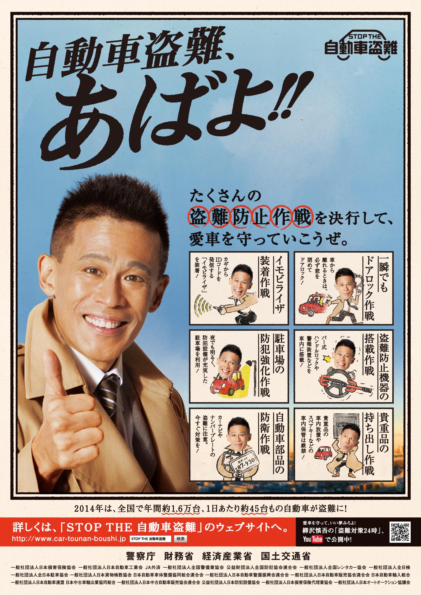 柳沢慎吾の「自動車盗難、あばよ!!」動画をYouTubeで配信「第15次 ...