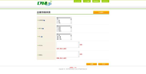 「DMの助」検索画面