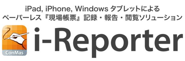 ConMas i-Reporter ロゴ