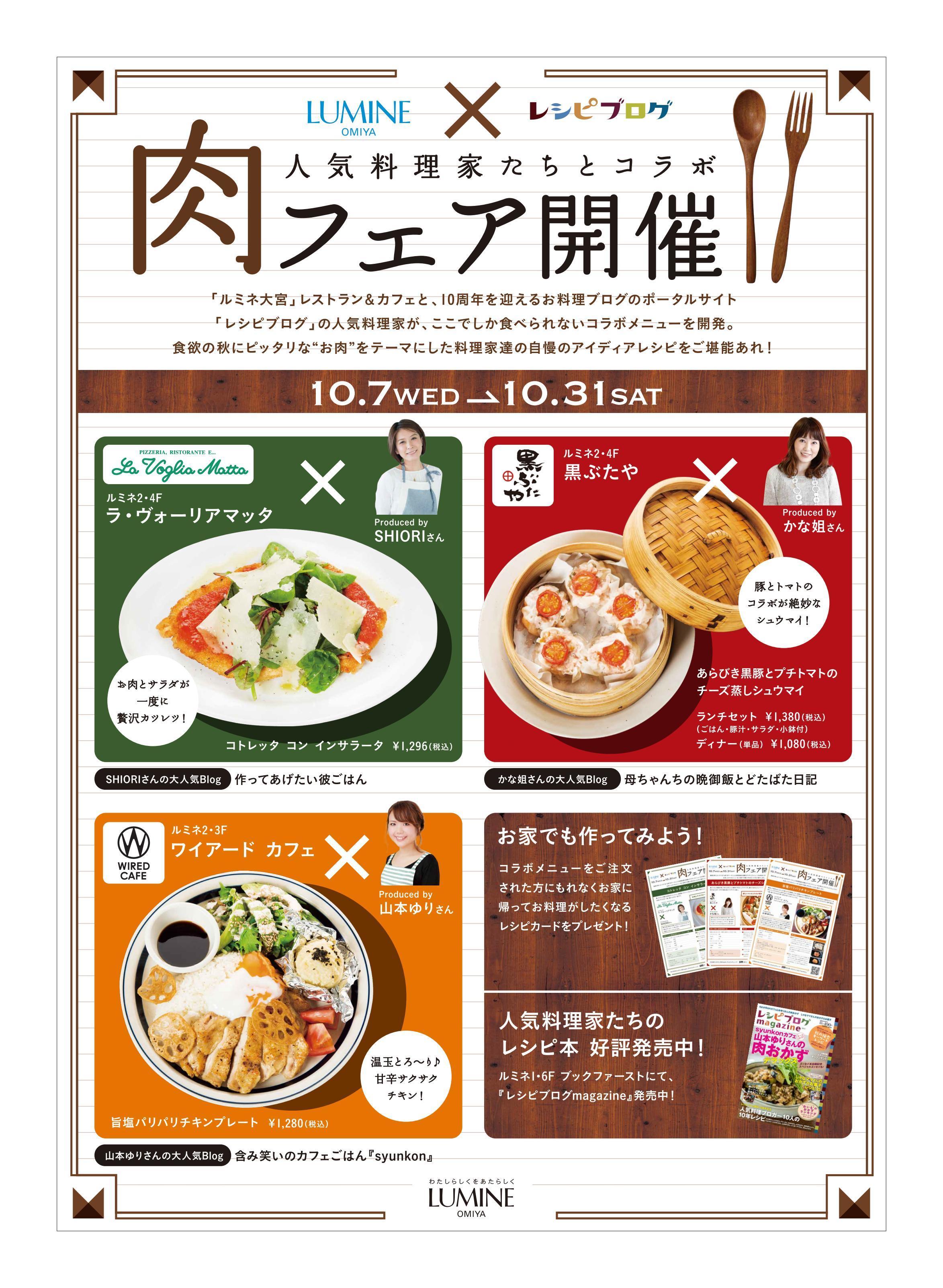 「食欲の秋到来!\u201c肉フェア\u201d」ポスター