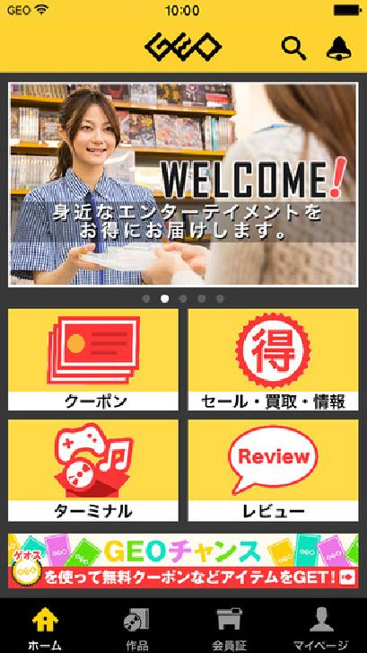カード ゲオ 会員 【保存版】ゲオ(GEO)IDを登録する方法がわかる3つのステップ