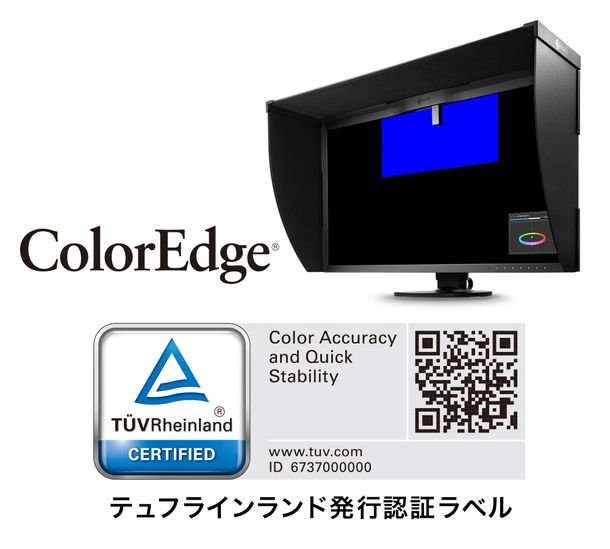 Color Accuracy認証を取得したEIZO ColorEdge