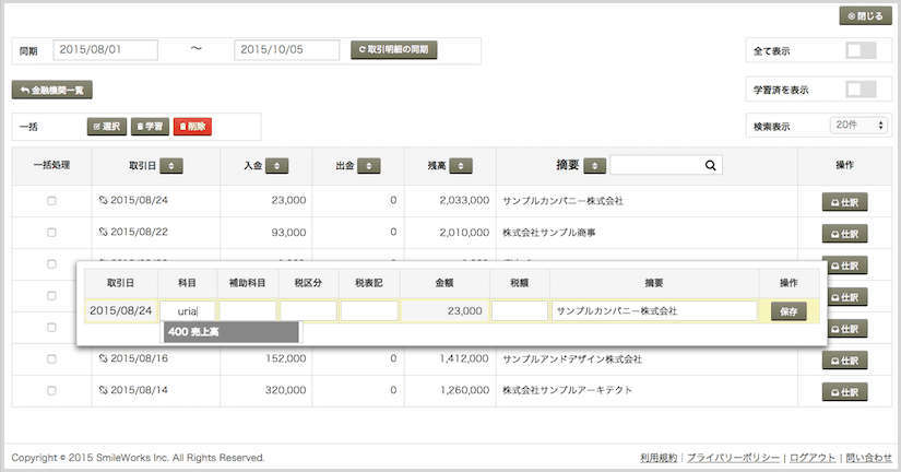 明細取込・仕訳作成の画面イメージ