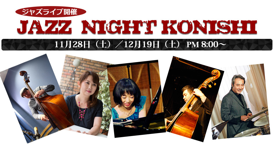 JAZZ NIGHT KONISHI