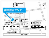 『神戸住吉センター』案内図