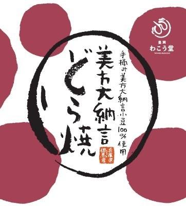 兵庫県産大納言小豆「美方ルビー」100%の『どら焼き』発売!=豊岡わこう堂、お歳暮用に地元産ブランド小豆を積極採用=
