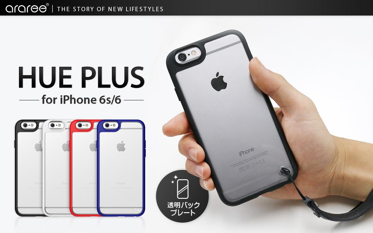 araree iPhone 6s/6ケース HUE PLUS
