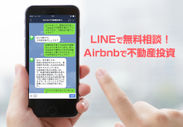 LINEで無料相談!Airbnbで不動産投資