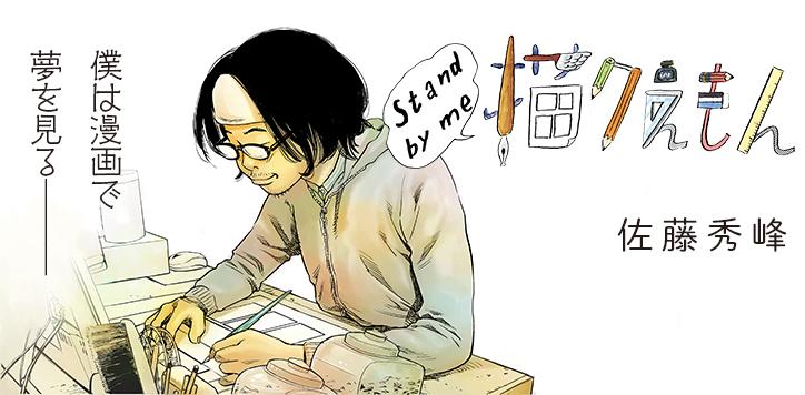 佐藤秀峰、8年ぶりの新作『Stand by me 描クえもん』トーチwebにて ...