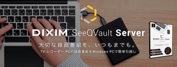 DiXiM SeeQVault Server Pro